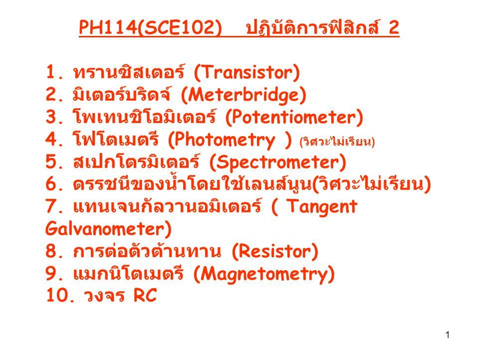 1 PH114(SCE102) ป ฏิบัติการฟิสิกส์ 2 1.ท รานซิสเตอร์ (Transistor) 2.