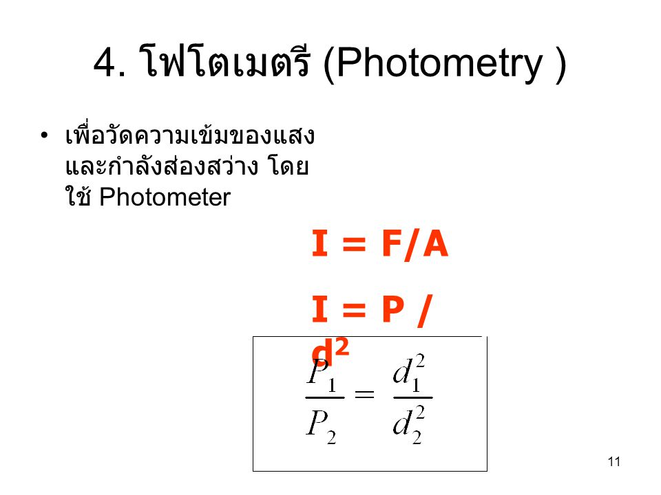10 ต่อวงจรให้ถูกต้อง ตั้งระยะ (L 1 ) ให้ เป็น ระยะ กลางๆ เช่น 300 cm แล้วสับสวิทช์ K ไปที่ E S แล้วปรับ Rheostat ให้ Gal อ่าน ศูนย์ ( วงจรสมดุล ) สับส