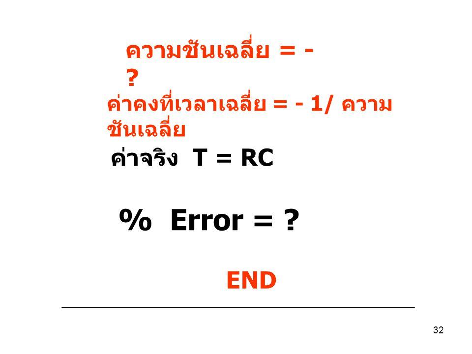 31 ln(V 0 – V) t(s ) Slope = -m 1 ln(V) t(s ) Slope = -m 2 ชาร์จ ดีส ชาร์จ