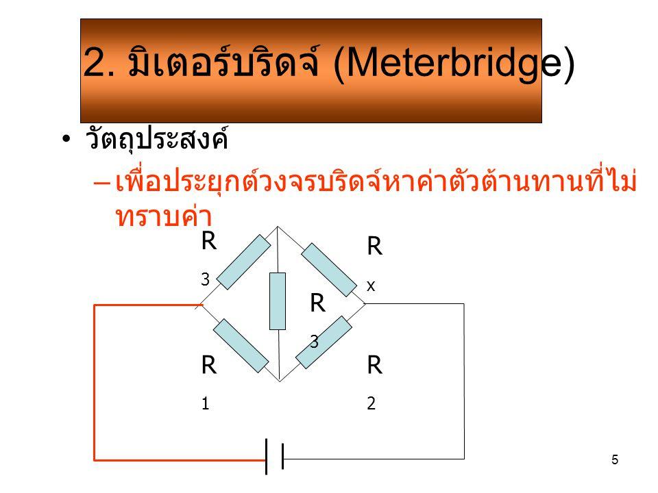 25 แมกนิโตเมตรี (Magnetometry) เพื่อหาขนาดสนามแม่เหล็กโลก และหาโมเมนต์ แม่เหล็กของแท่งแม่เหล็ก ตอนที่ 1 แมกนีโตมิเตอร์ชนิดบ่ายเบน End-on position N S d NS d  =   /8 M/H =(d 2 - l 2 ) 2 tan  11 22 N S