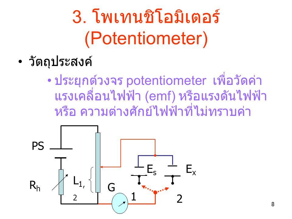 7 ตั้งค่า R 3 ให้เหมาะสม 3 ค่า ต่อ 1 R x วัด ความยาว L 1 และ L 2 ที่วงจร สมดุล เข็มกัลวานอมิเตอร์ชี้ที่ ศูนย์ คำนวณตามสมการ % error = ?