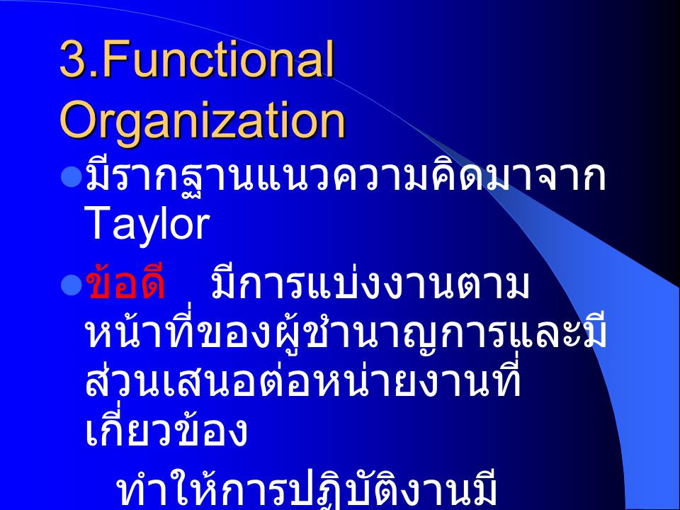 2.Line and Staff Org Staff