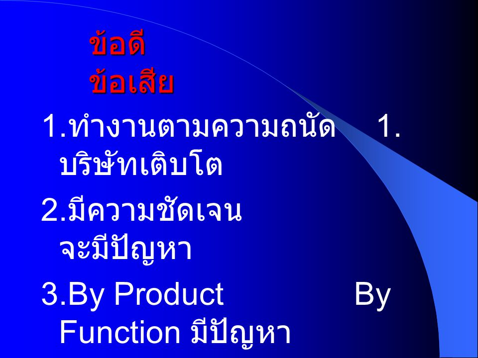 การจัดแผนกงาน - กลุ่มงานที่มีหน้าที่คล้ายๆกัน มาจัดรวมกัน - วิธีการจัดแผนกงาน 1.By Number ง่ายแต่ไม่ นิยม 2.By Function