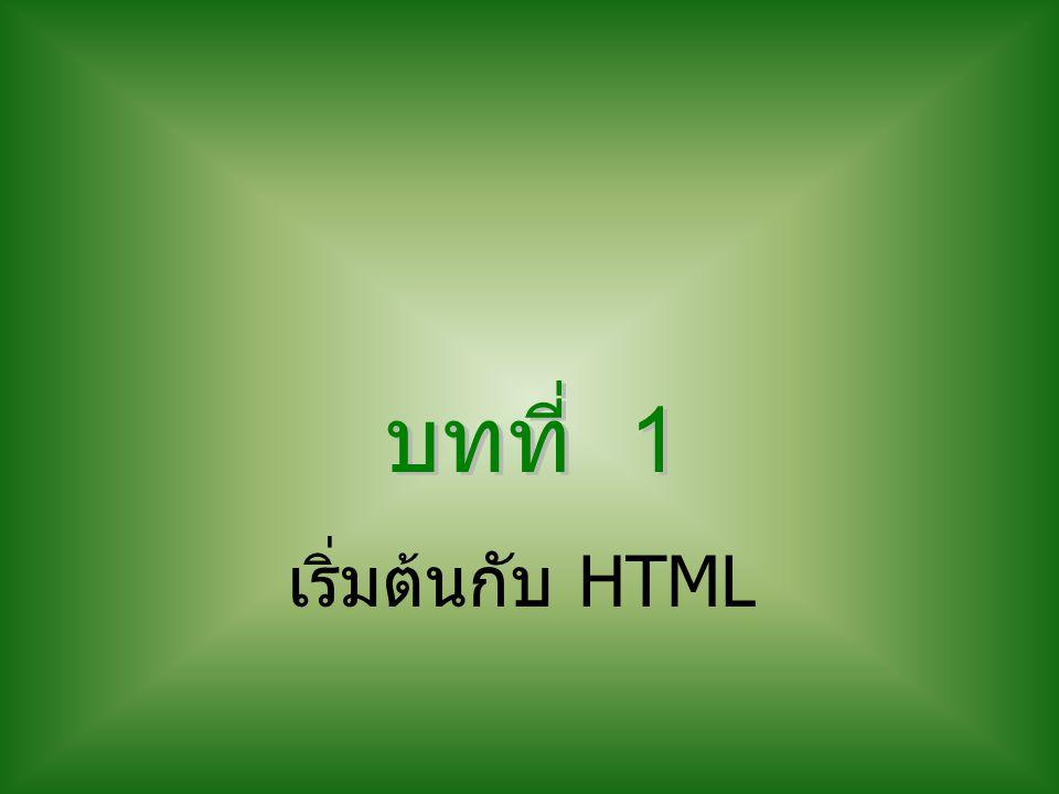 เริ่มต้นกับ HTML