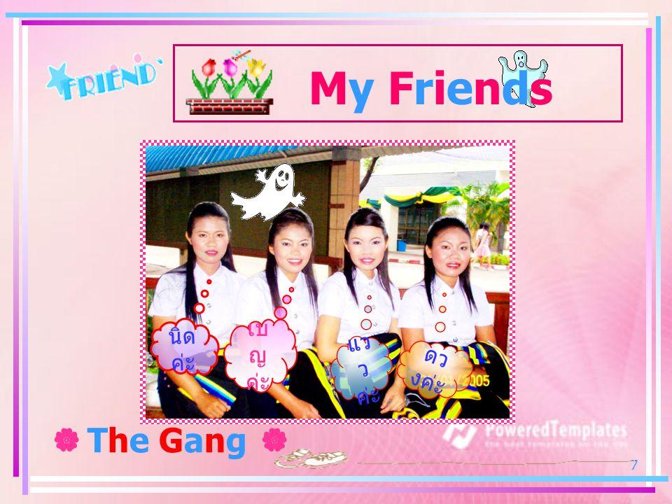 7 My Friends นิด ค่ะ เบ ญ ค่ะ ดว งค่ะ แว ว ค่ะ  The Gang 