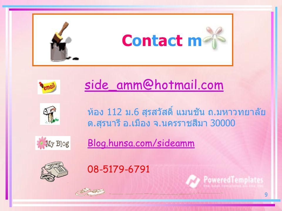 9 Contact me side_amm@hotmail.com Blog.hunsa.com/sideamm 08-5179-6791 ห้อง 112 ม.6 สุรสวัสดิ์ แมนชัน ถ. มหาวทยาลัย ต. สุรนารี อ. เมือง จ. นครราชสีมา 3