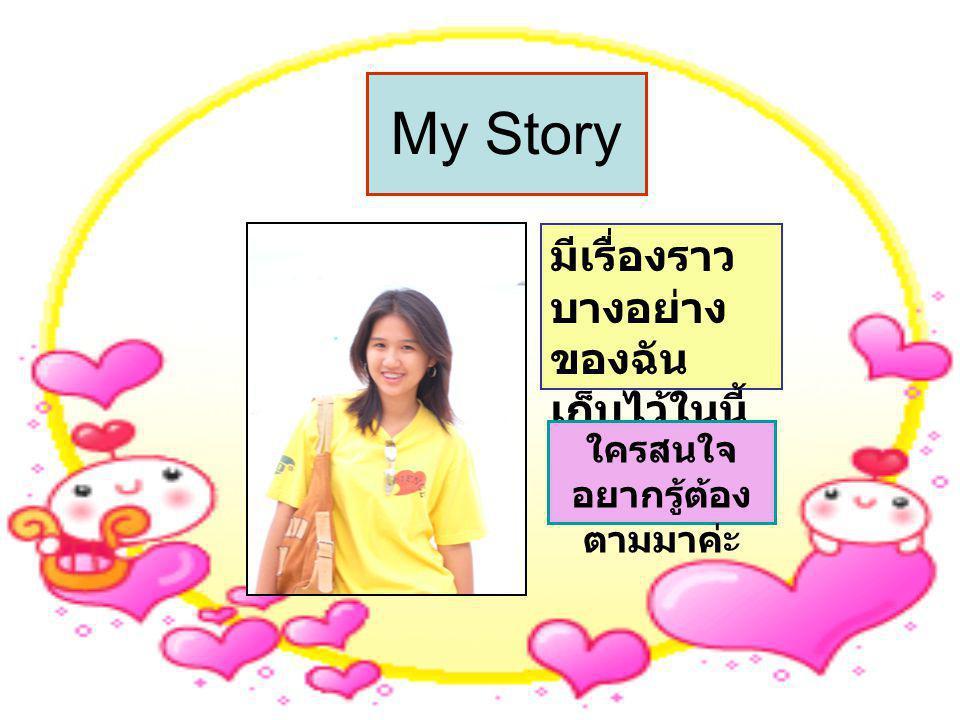 My Story มีเรื่องราว บางอย่าง ของฉัน เก็บไว้ในนี้... ใครสนใจ อยากรู้ต้อง ตามมาค่ะ