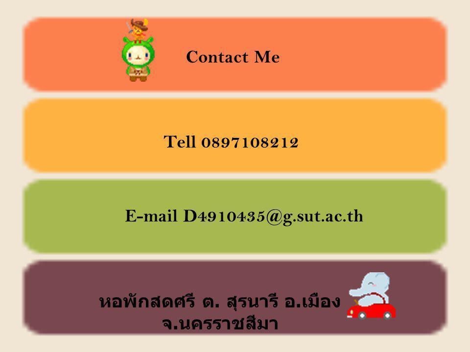 Contact Me Tell 0897108212 E-mail D4910435@g.sut.ac.th หอพักสดศรี ต. สุรนารี อ. เมือง จ. นครราชสีมา