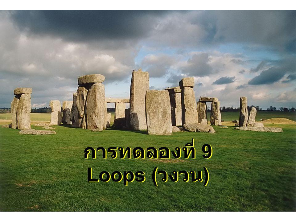 การทดลองที่ 9 Loops ( วงวน )