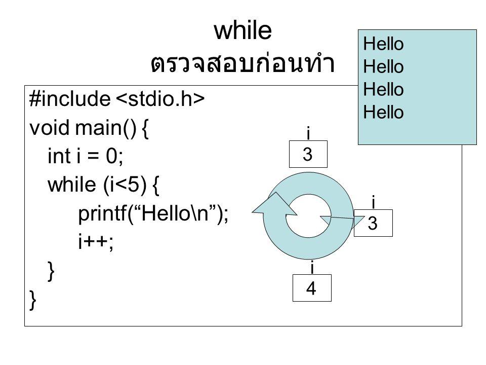 "#include void main() { int i = 0; while (i<5) { printf(""Hello\n""); i++; } Hello i 3 i 3 i 4 while ตรวจสอบก่อนทำ"