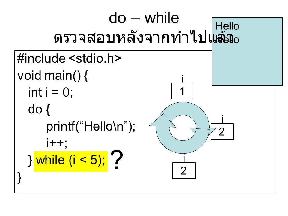 "#include void main() { int i = 0; do { printf(""Hello\n""); i++; } while (i < 5); } Hello i 1 i 2 i 2 ? do – while ตรวจสอบหลังจากทำไปแล้ว"