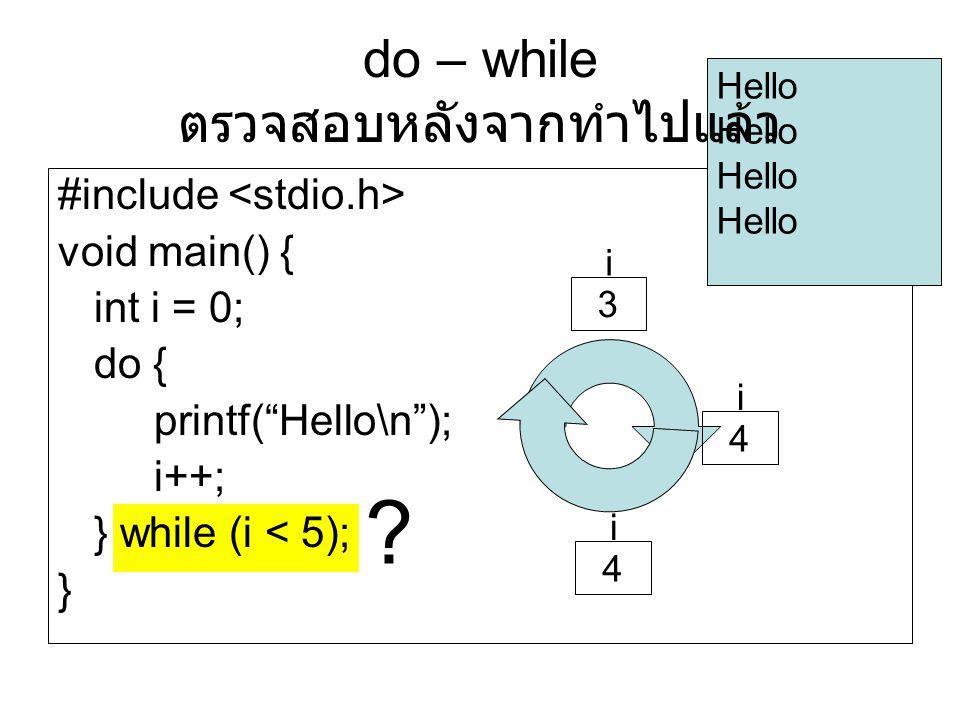 "#include void main() { int i = 0; do { printf(""Hello\n""); i++; } while (i < 5); } Hello i 3 i 4 i 4 ? do – while ตรวจสอบหลังจากทำไปแล้ว"