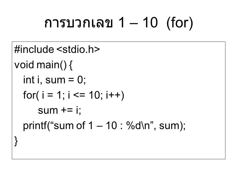 """การบวกเลข 1 – 10 (for) #include void main() { int i, sum = 0; for( i = 1; i <= 10; i++) sum += i; printf(""""sum of 1 – 10 : %d\n"""", sum); }"""