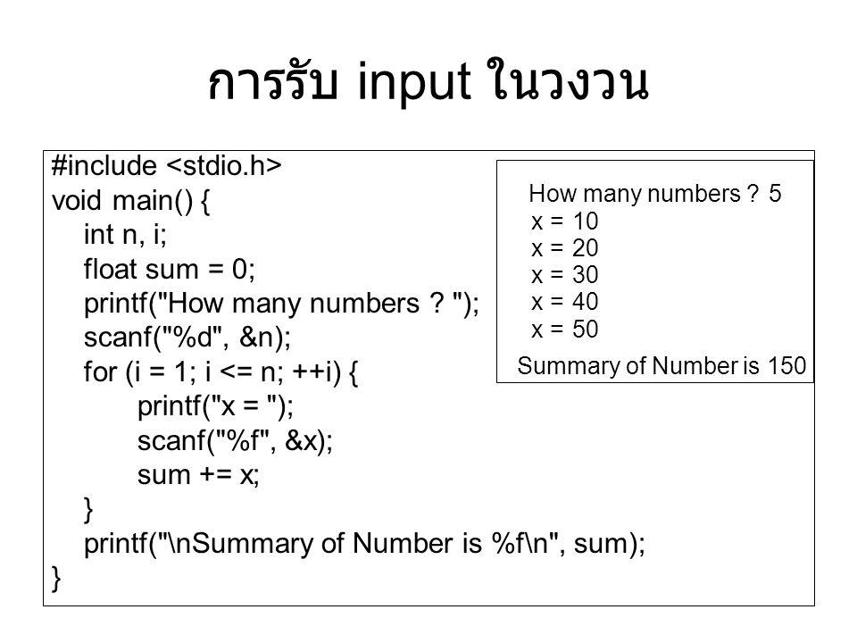 การรับ input ในวงวน #include void main() { int n, i; float sum = 0; printf( How many numbers .