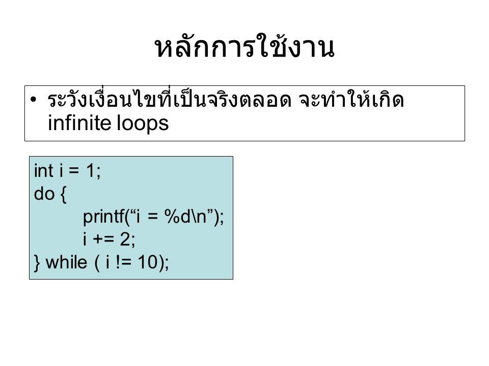 """หลักการใช้งาน ระวังเงื่อนไขที่เป็นจริงตลอด จะทำให้เกิด infinite loops int i = 1; do { printf(""""i = %d\n""""); i += 2; } while ( i != 10);"""