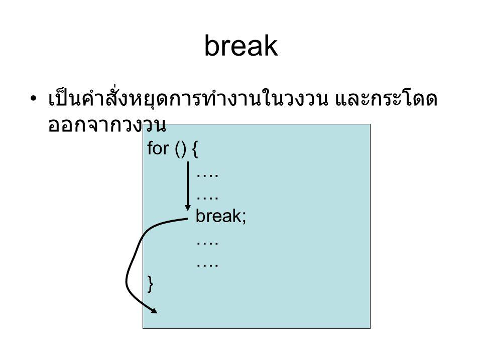for () { …. break; …. } break เป็นคำสั่งหยุดการทำงานในวงวน และกระโดด ออกจากวงวน