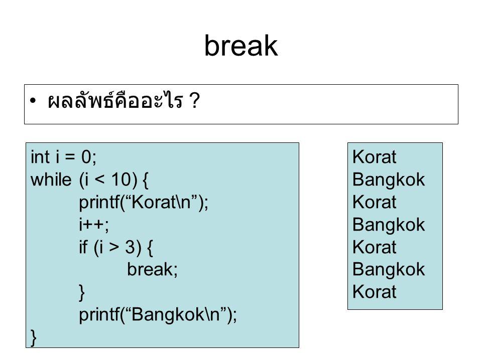 """break ผลลัพธ์คืออะไร ? int i = 0; while (i < 10) { printf(""""Korat\n""""); i++; if (i > 3) { break; } printf(""""Bangkok\n""""); } Korat Bangkok Korat Bangkok Ko"""
