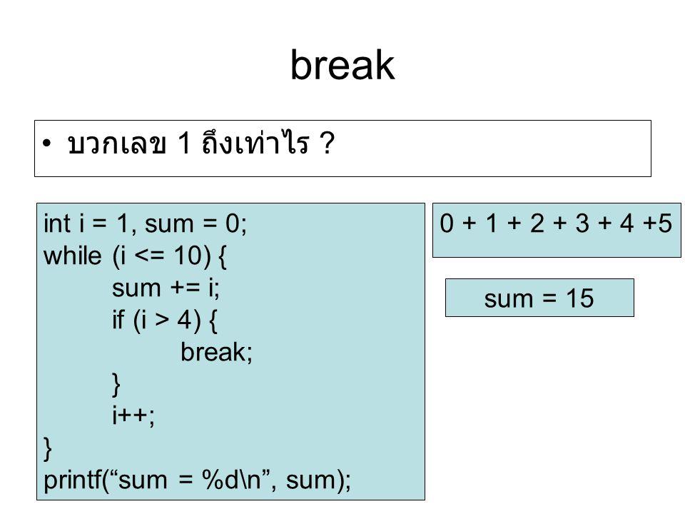 """break บวกเลข 1 ถึงเท่าไร ? int i = 1, sum = 0; while (i <= 10) { sum += i; if (i > 4) { break; } i++; } printf(""""sum = %d\n"""", sum); 0 + 1 + 2 + 3 + 4 +"""