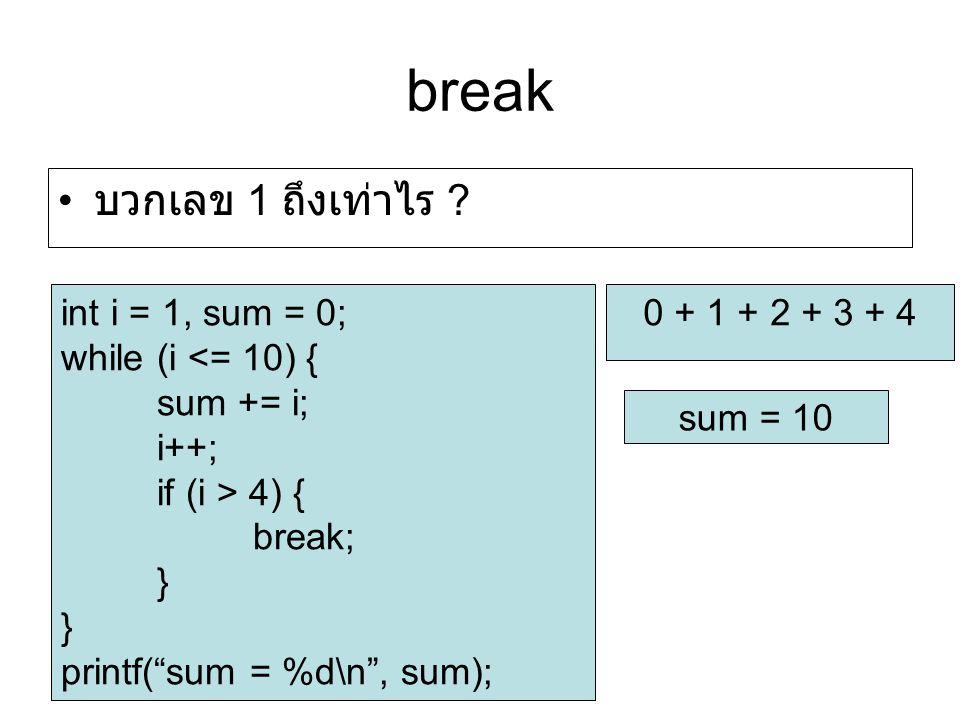 """break บวกเลข 1 ถึงเท่าไร ? int i = 1, sum = 0; while (i <= 10) { sum += i; i++; if (i > 4) { break; } printf(""""sum = %d\n"""", sum); 0 + 1 + 2 + 3 + 4 sum"""