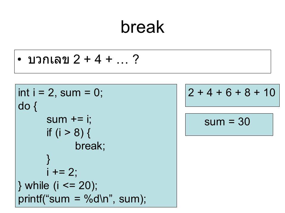 """break บวกเลข 2 + 4 + … ? int i = 2, sum = 0; do { sum += i; if (i > 8) { break; } i += 2; } while (i <= 20); printf(""""sum = %d\n"""", sum); 2 + 4 + 6 + 8"""
