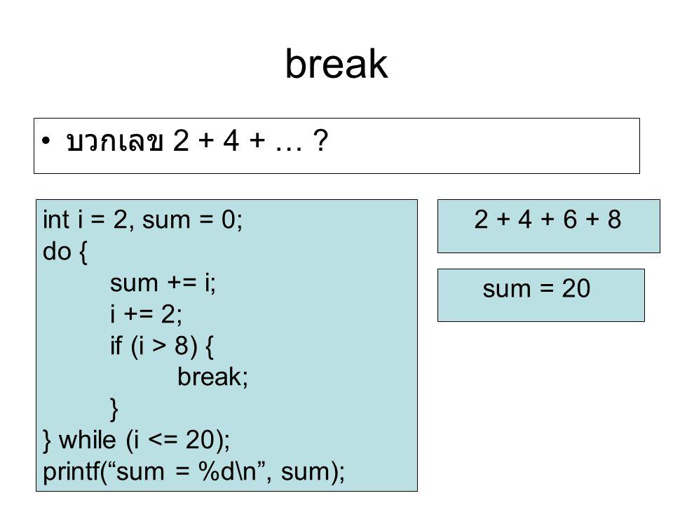 """break บวกเลข 2 + 4 + … ? int i = 2, sum = 0; do { sum += i; i += 2; if (i > 8) { break; } } while (i <= 20); printf(""""sum = %d\n"""", sum); 2 + 4 + 6 + 8"""