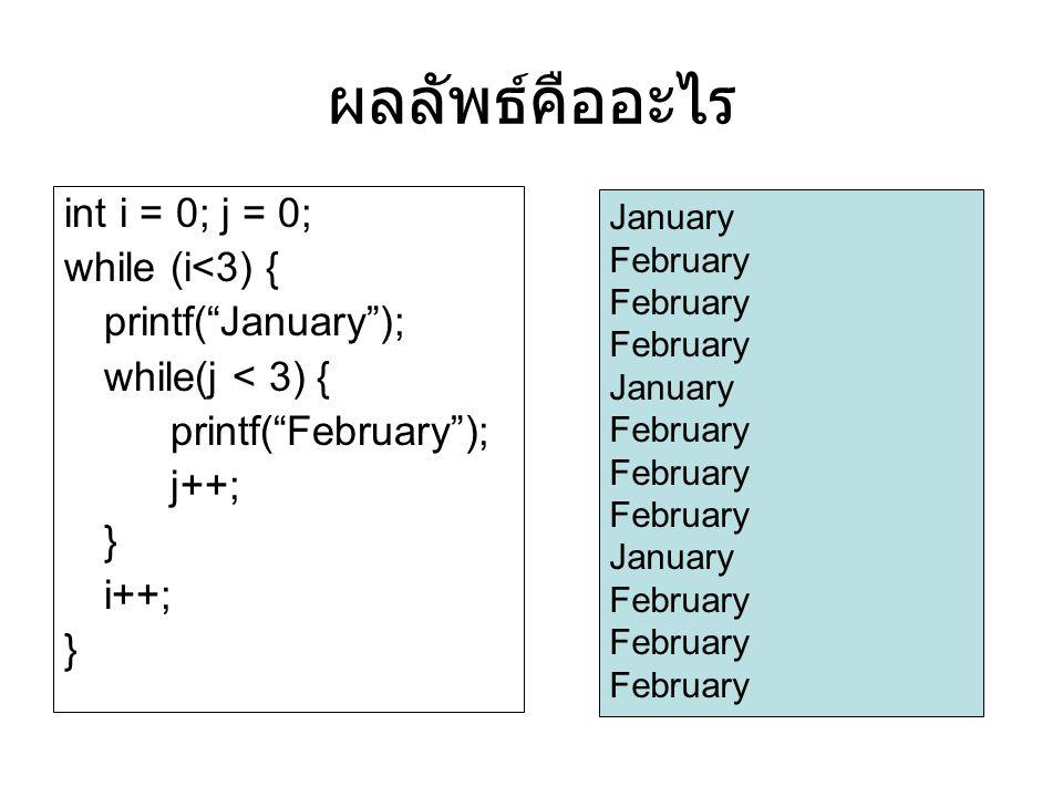 """ผลลัพธ์คืออะไร int i = 0; j = 0; while (i<3) { printf(""""January""""); while(j < 3) { printf(""""February""""); j++; } i++; } January February January February J"""
