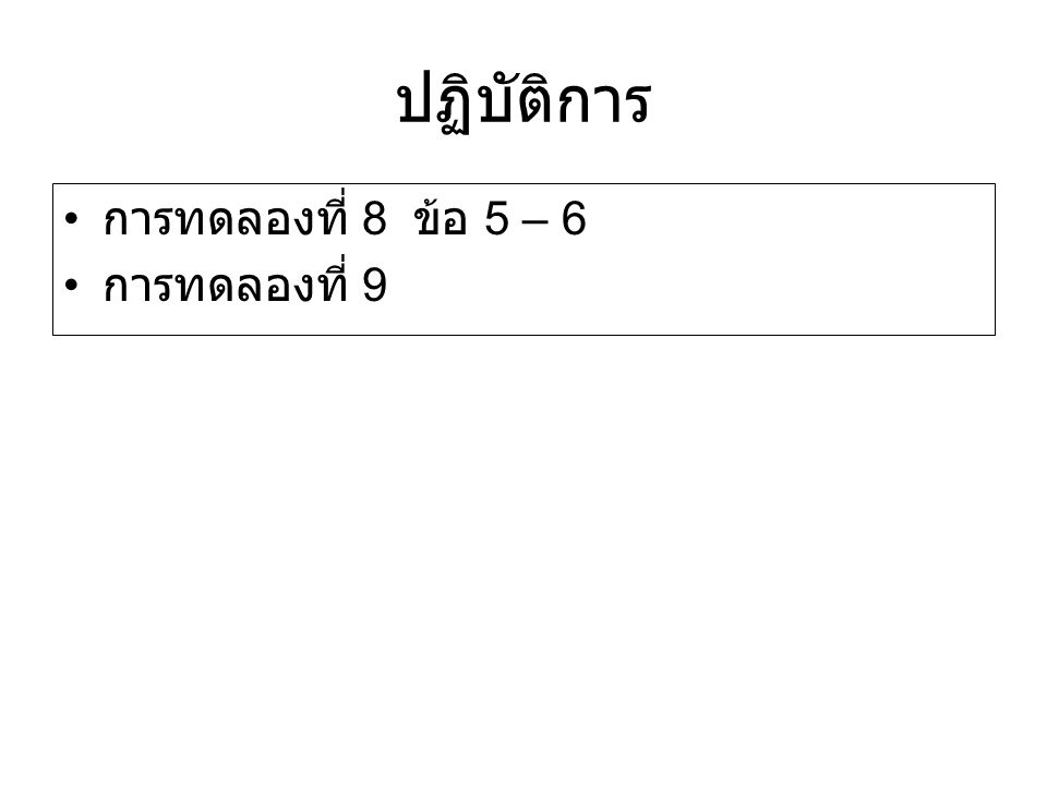 ปฏิบัติการ การทดลองที่ 8 ข้อ 5 – 6 การทดลองที่ 9