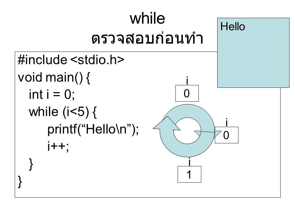 "while ตรวจสอบก่อนทำ #include void main() { int i = 0; while (i<5) { printf(""Hello\n""); i++; } } Hello i 0 i 0 i 1"