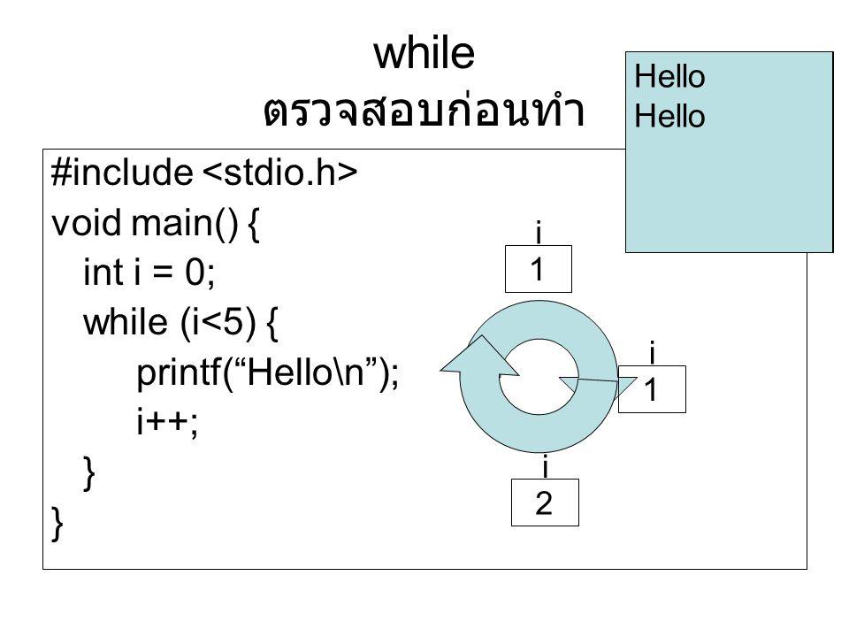 "#include void main() { int i = 0; while (i<5) { printf(""Hello\n""); i++; } Hello i 1 i 1 i 2 while ตรวจสอบก่อนทำ"