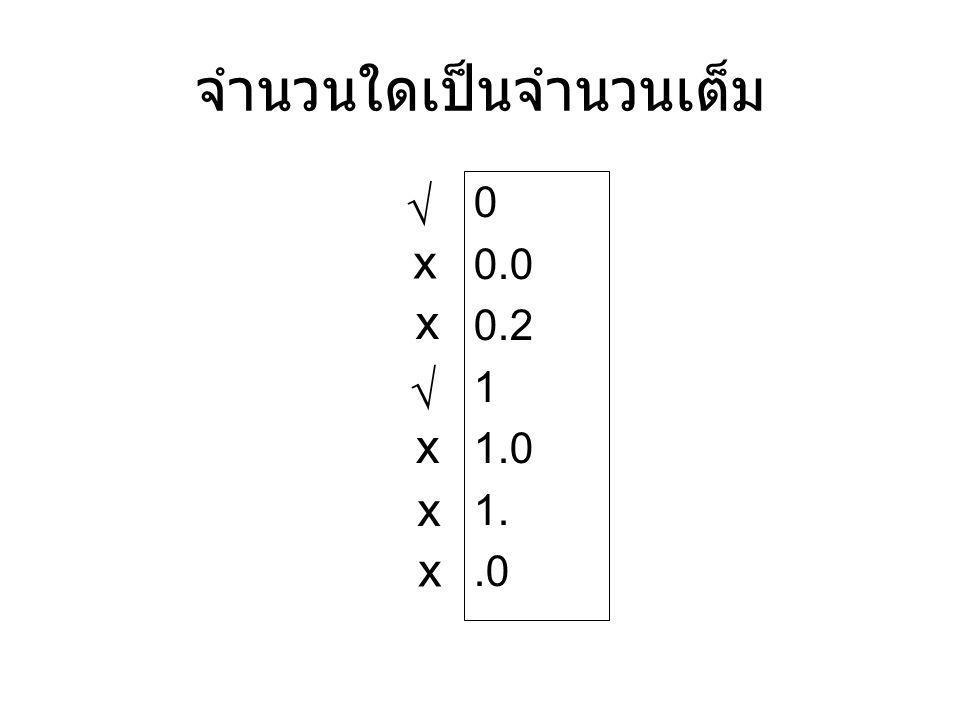 จำนวนใดเป็นจำนวนเต็ม 0 0.0 0.2 1 1.0 1..0 √ x x x x x √