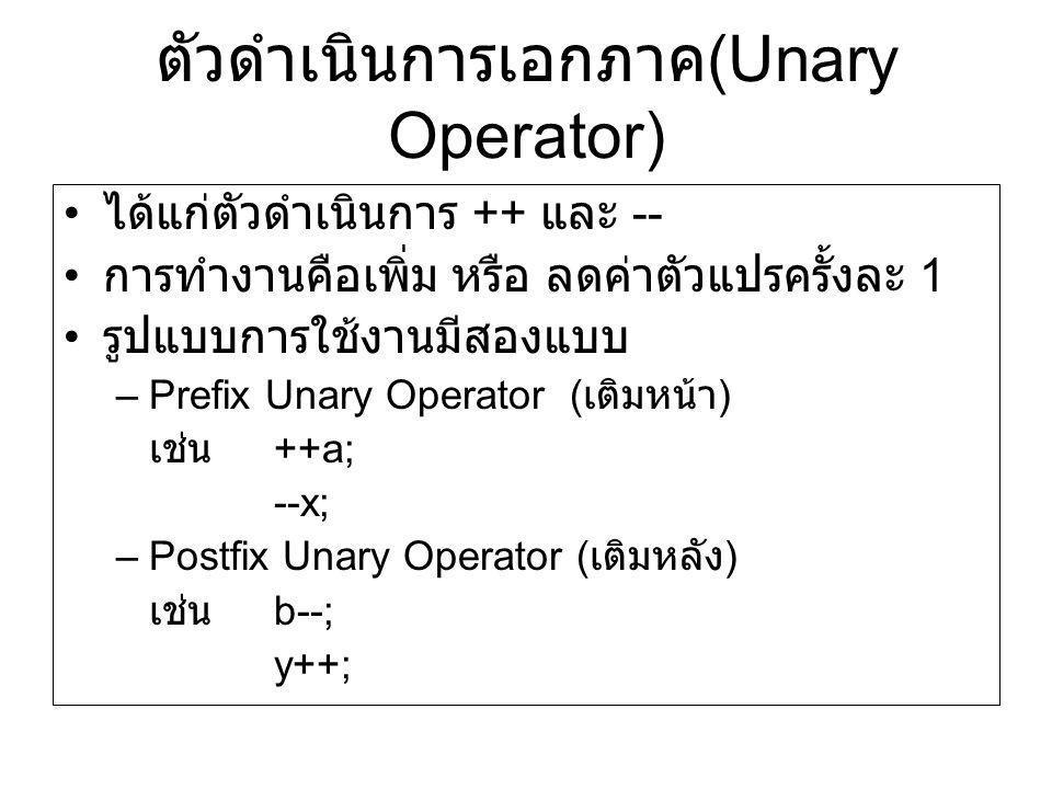ตัวดำเนินการเอกภาค (Unary Operator) ได้แก่ตัวดำเนินการ ++ และ -- การทำงานคือเพิ่ม หรือ ลดค่าตัวแปรครั้งละ 1 รูปแบบการใช้งานมีสองแบบ –Prefix Unary Oper