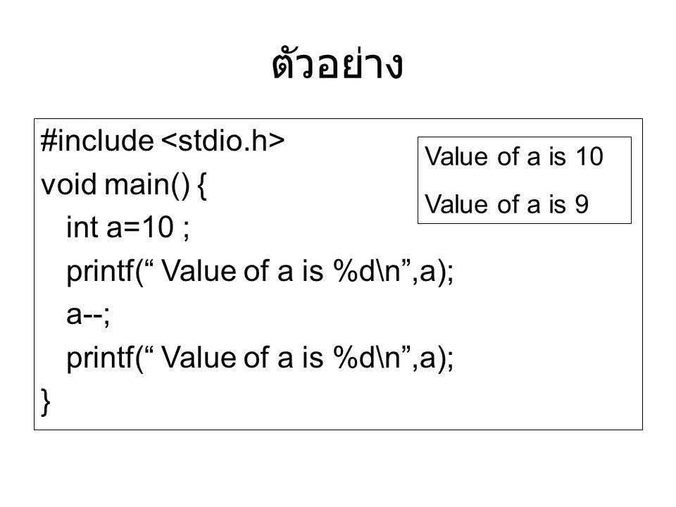 "ตัวอย่าง #include void main() { int a=10 ; printf("" Value of a is %d\n"",a); a--; printf("" Value of a is %d\n"",a); } Value of a is 10 Value of a is 9"