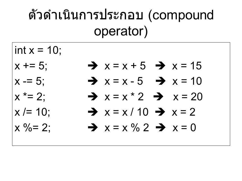int x = 10; x += 5;  x = x + 5  x = 15 x -= 5;  x = x - 5  x = 10 x *= 2;  x = x * 2  x = 20 x /= 10;  x = x / 10  x = 2 x %= 2;  x = x % 2 