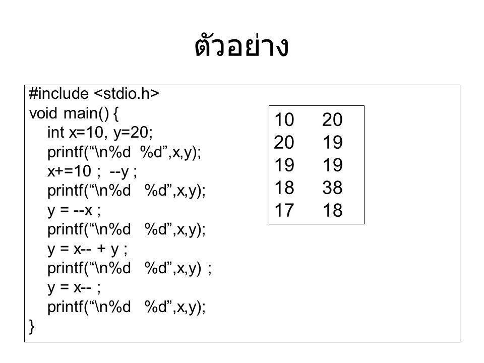 """ตัวอย่าง #include void main() { int x=10, y=20; printf(""""\n%d %d"""",x,y); x+=10 ; --y ; printf(""""\n%d %d"""",x,y); y = --x ; printf(""""\n%d %d"""",x,y); y = x-- +"""