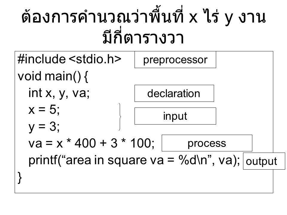 """ต้องการคำนวณว่าพื้นที่ x ไร่ y งาน มีกี่ตารางวา #include void main() { int x, y, va; x = 5; y = 3; va = x * 400 + 3 * 100; printf(""""area in square va ="""