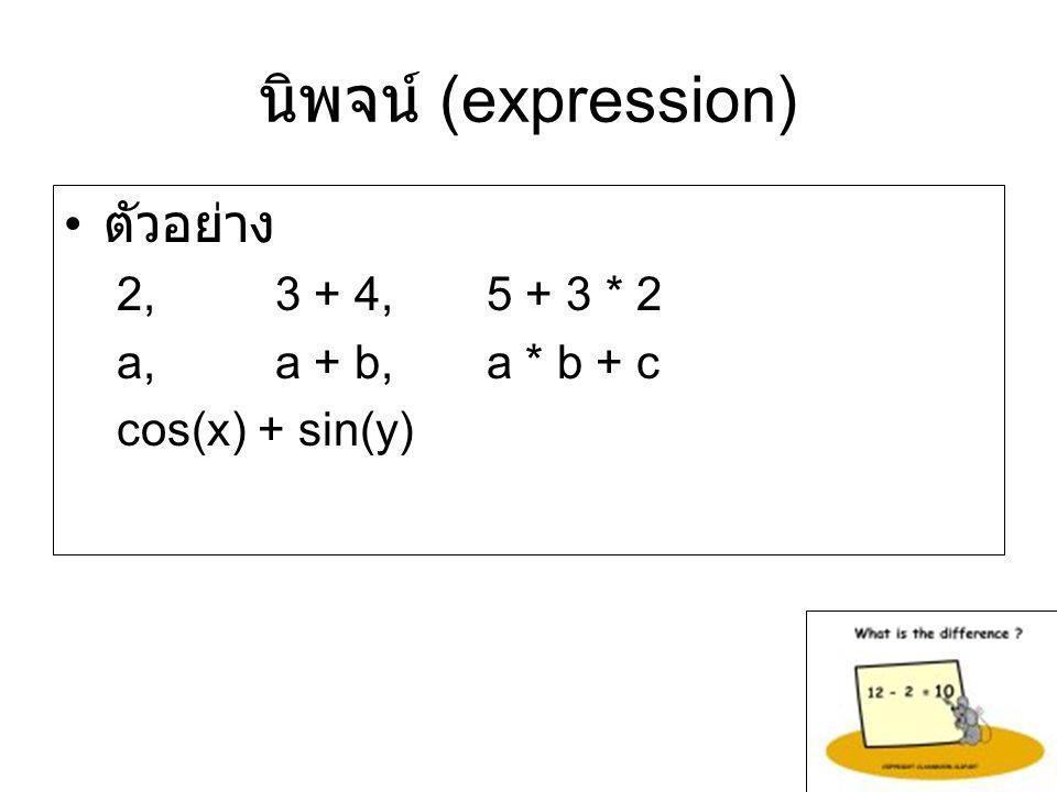 นิพจน์ (expression) ตัวอย่าง 2,3 + 4,5 + 3 * 2 a,a + b,a * b + c cos(x) + sin(y)