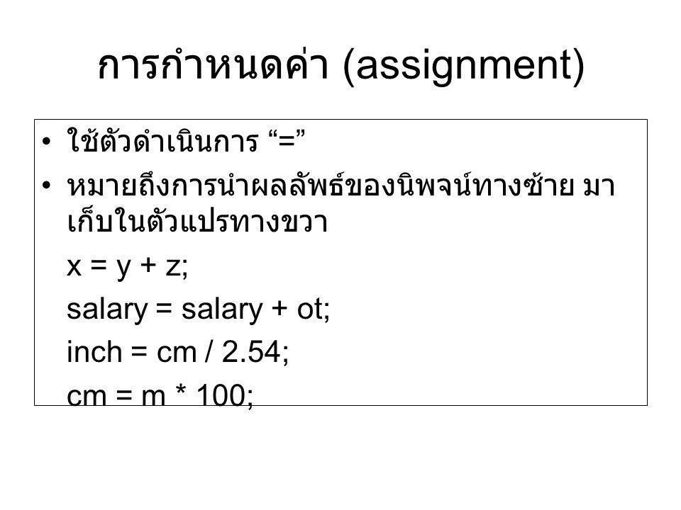 """การกำหนดค่า (assignment) ใช้ตัวดำเนินการ """"="""" หมายถึงการนำผลลัพธ์ของนิพจน์ทางซ้าย มา เก็บในตัวแปรทางขวา x = y + z; salary = salary + ot; inch = cm / 2."""