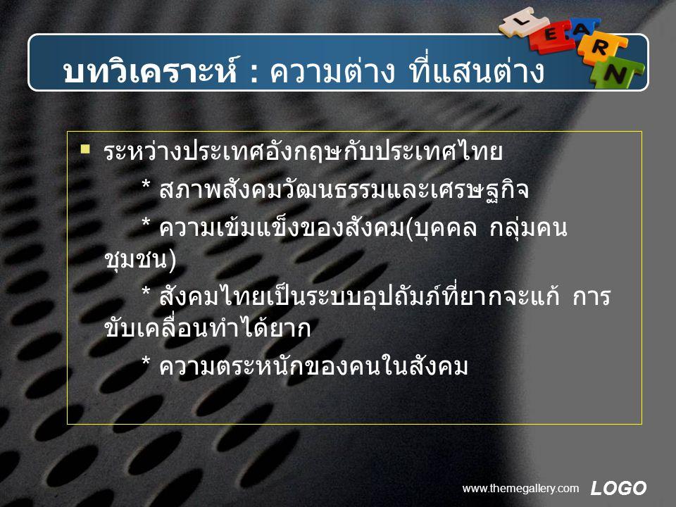 LOGO www.themegallery.com  ระหว่างประเทศอังกฤษกับประเทศไทย * สภาพสังคมวัฒนธรรมและเศรษฐกิจ * ความเข้มแข็งของสังคม ( บุคคล กลุ่มคน ชุมชน ) * สังคมไทยเป