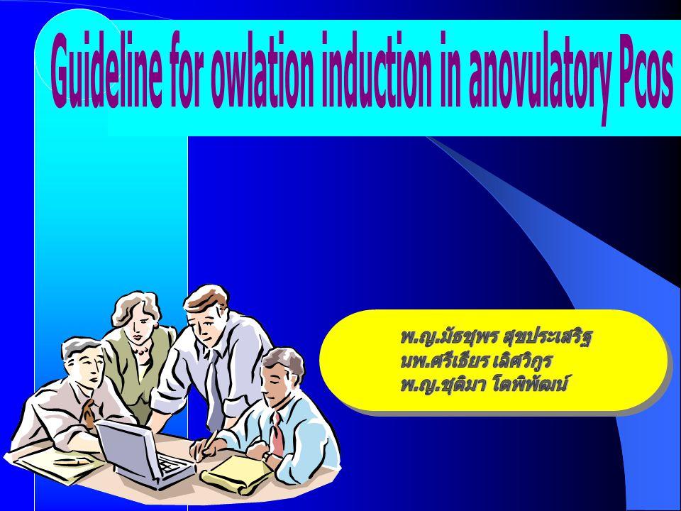 ► การใช้ยาเพิ่มความไวอินซูลินในกลุ่ม Thiazolidinediones เพื่อชักนำให้เกิดการตกไข่ พบว่ายังไม่มีข้อมูลเพียงพอที่จะนำยากลุ่มนี้มาใช้ เพื่อชักนำให้เกิดการตกไข่ในสตรีกลุ่มอาการที่รังไข่มีถุงน้ำหลายใบโดยทั่ว ๆไป (Evidence level Ib – Ill : Recommendation A)