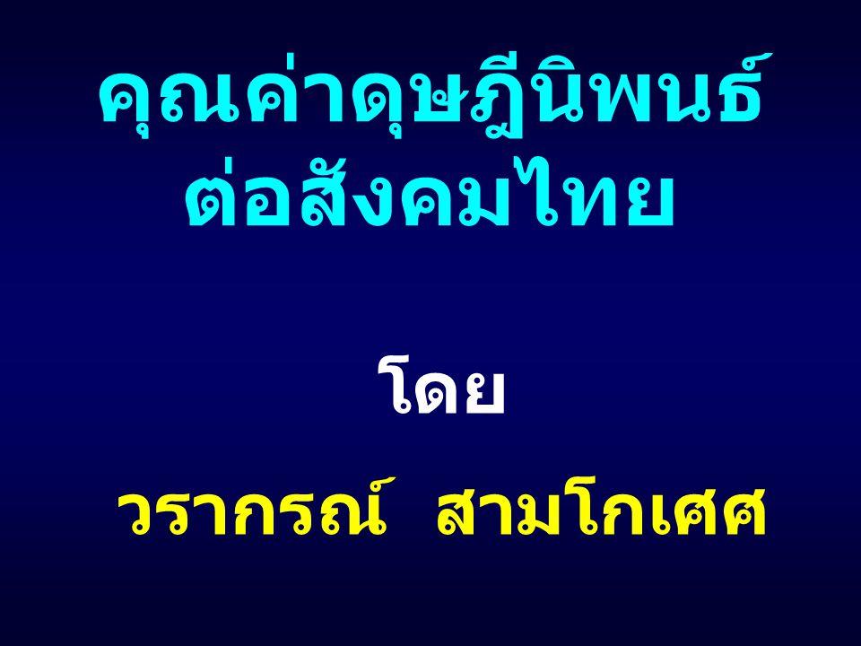 โดย วรากรณ์ สามโกเศศ คุณค่าดุษฎีนิพนธ์ ต่อสังคมไทย