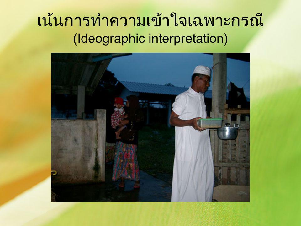 เน้นการทำความเข้าใจเฉพาะกรณี (Ideographic interpretation)