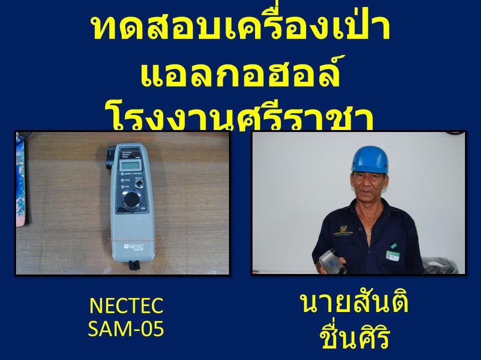 ทดสอบเครื่องเป่า แอลกอฮอล์ โรงงานศรีราชา NECTEC SAM-05 นายสันติ ชื่นศิริ