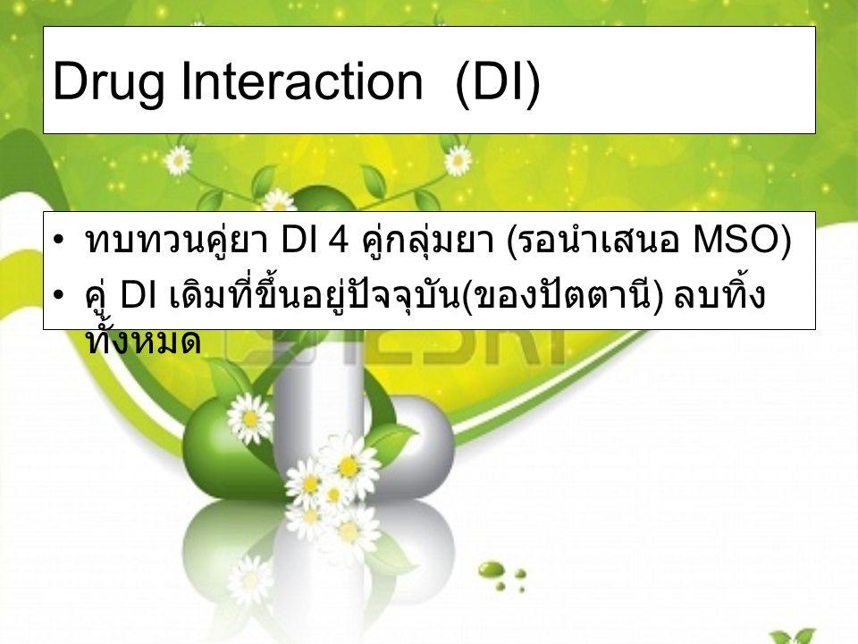 Drug Interaction (DI) ทบทวนคู่ยา DI 4 คู่กลุ่มยา ( รอนำเสนอ MSO) คู่ DI เดิมที่ขึ้นอยู่ปัจจุบัน ( ของปัตตานี ) ลบทิ้ง ทั้งหมด