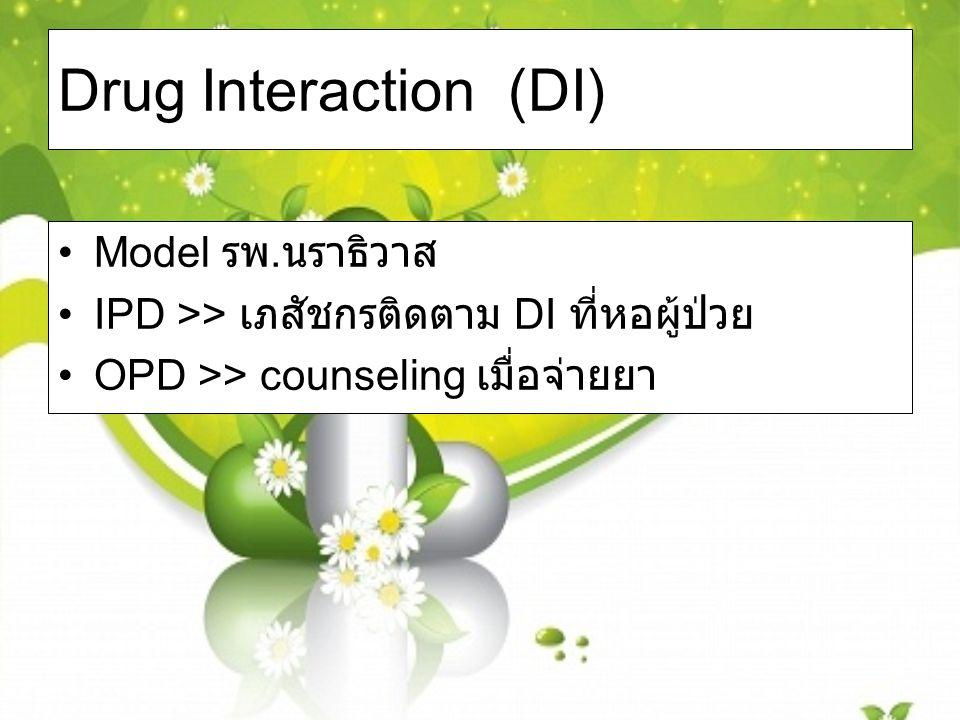Model รพ. นราธิวาส IPD >> เภสัชกรติดตาม DI ที่หอผู้ป่วย OPD >> counseling เมื่อจ่ายยา