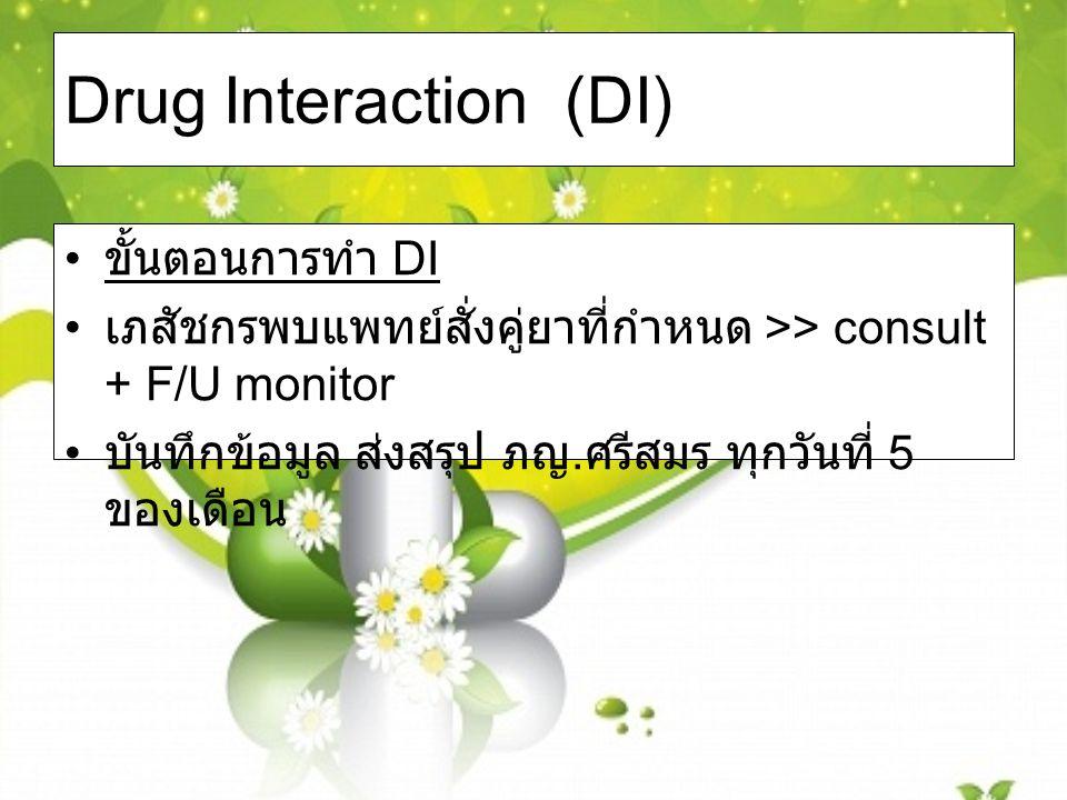 Drug Interaction (DI) ขั้นตอนการทำ DI เภสัชกรพบแพทย์สั่งคู่ยาที่กำหนด >> consult + F/U monitor บันทึกข้อมูล ส่งสรุป ภญ.