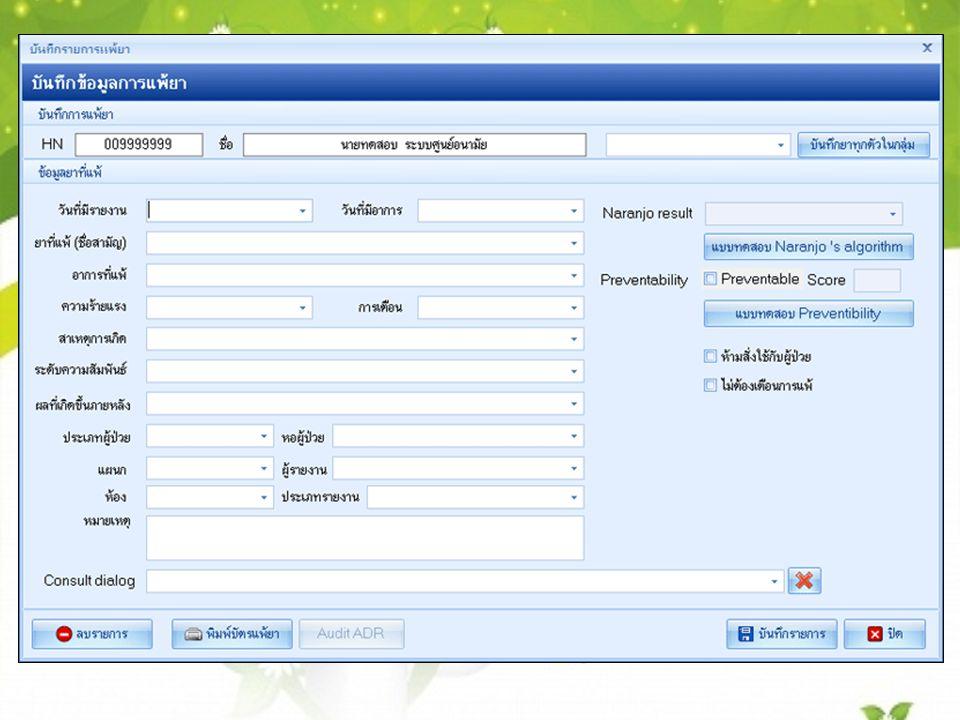 กลุ่มยา POP- UP Penicillin Amoxycillin Amoxycillin+Clavulanic acid Ampicillin Ampicillin+Sulbactam Benzathine Penicillin G Cloxacillin Dicloxacillin Penicillin G sodium Penicllin V Piperacillin+Tazobactam Fluoroquinolone Norfloxacin Ofloxacin Ciprofloxacin Levofloxacin Aromatic anticonvulsants Phenytoin Carbamazepine Phenobarbital