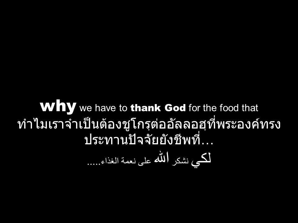 why we have to thank God for the food that ทำไมเราจำเป็นต้องชูโกรฺต่ออัลลอฮฺที่พระองค์ทรง ประทานปัจจัยยังชีพที่ … لكي نشكر الله على نعمة الغذاء.....