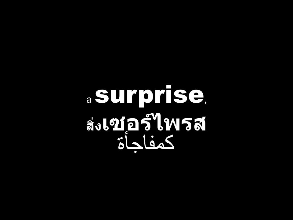 a surprise, สิ่ง เซอร์ไพรส كمفاجأة