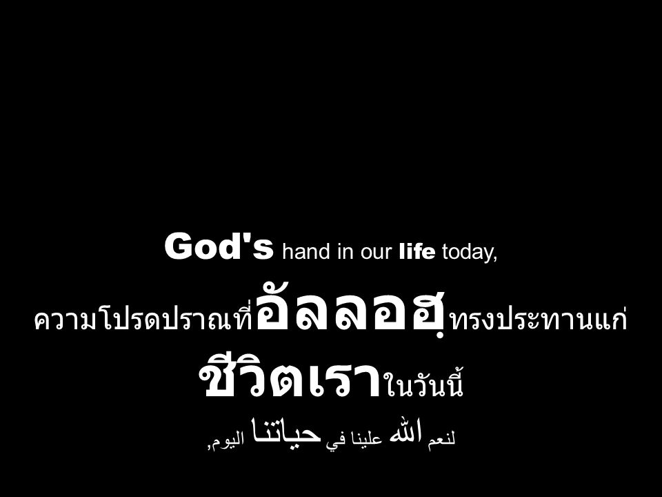 God's hand in our life today, ความโปรดปราณที่ อัลลอฮฺ ทรงประทานแก่ ชีวิตเรา ในวันนี้ لنعم الله علينا في حياتنا اليوم,