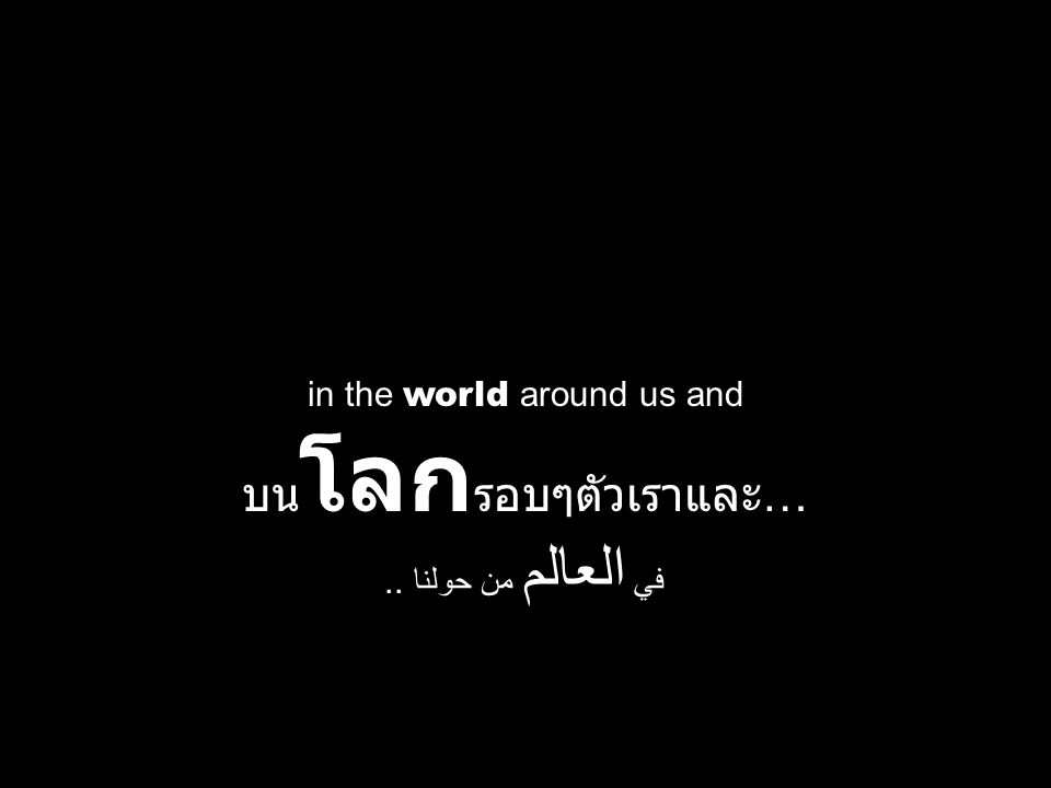 in the world around us and บน โลก รอบๆตัวเราและ … في العالم من حولنا..
